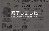 【7月24日・28日】スイーツ食べながら楽しむ住宅ローンセミナー☕