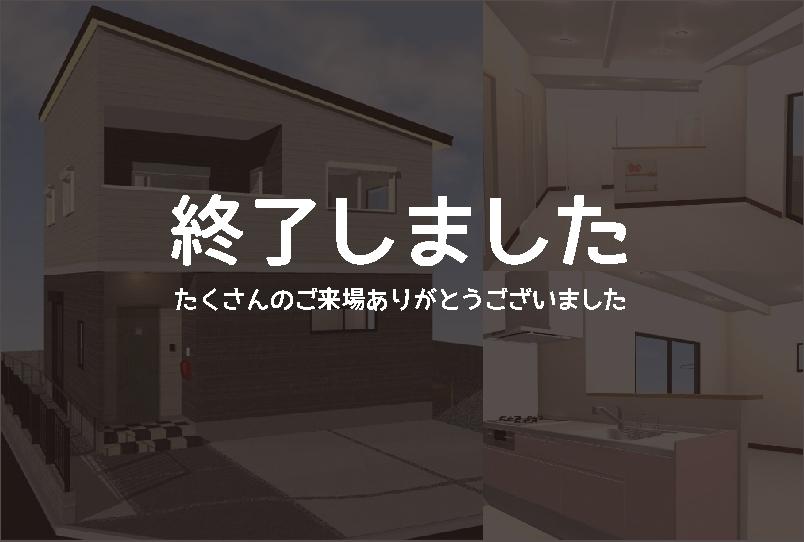 絆ハウス完成見学会『帰るのが楽しみになる家』