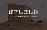 10月26日・27日完成見学会IN伊勢市小俣町