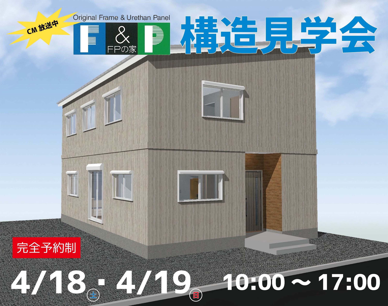 【完全予約制】4月18日19日 FPの家構造見学会