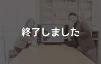 【終了しました】2月6日・7日 家づくりのお金土地間取り講座【オンライン】