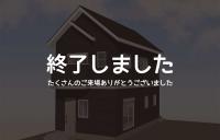【終了しました】7/18・19 新築完成見学会IN明和町佐田