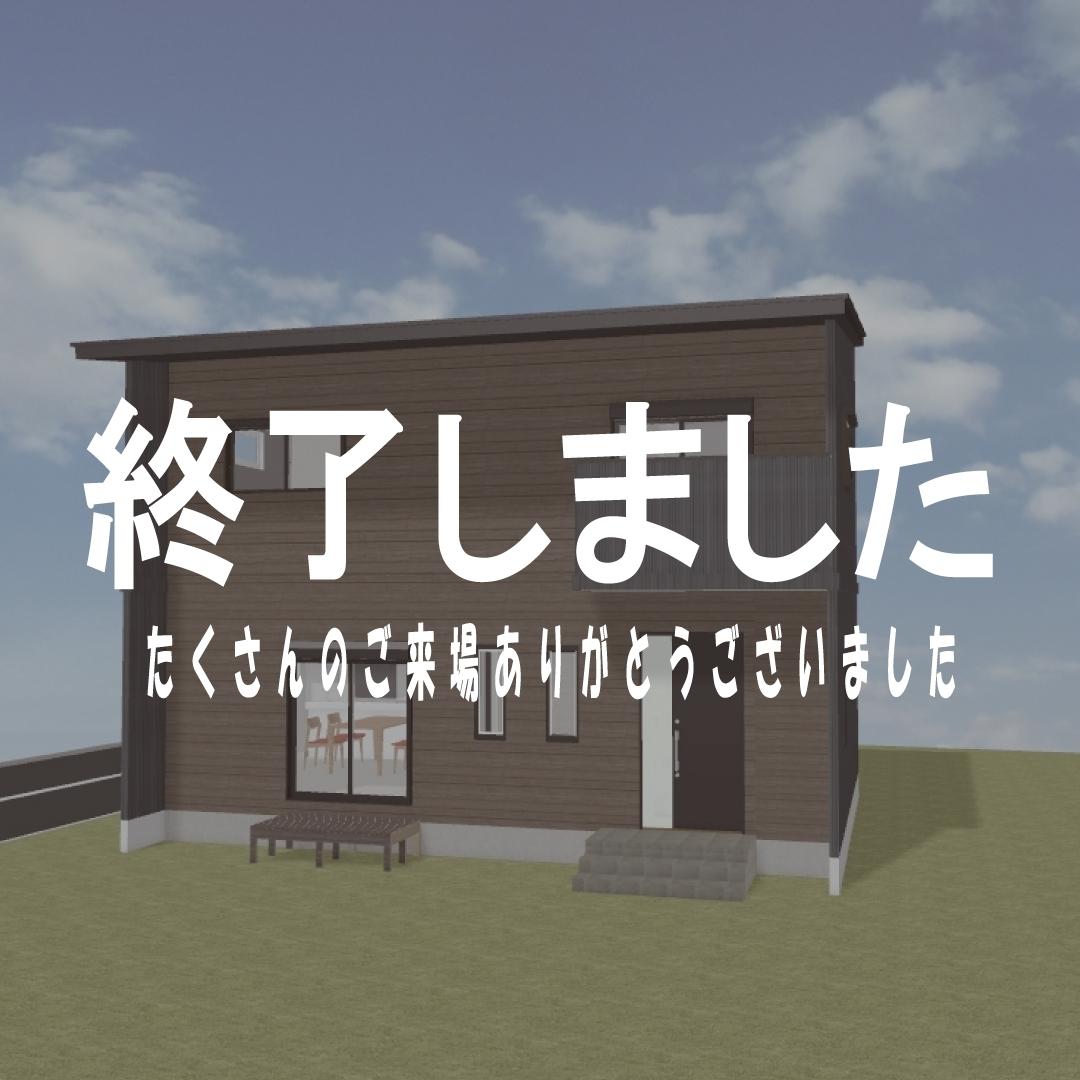 【終了しました】【完全予約制】子どもがのびのび遊べるお家 完成見学会