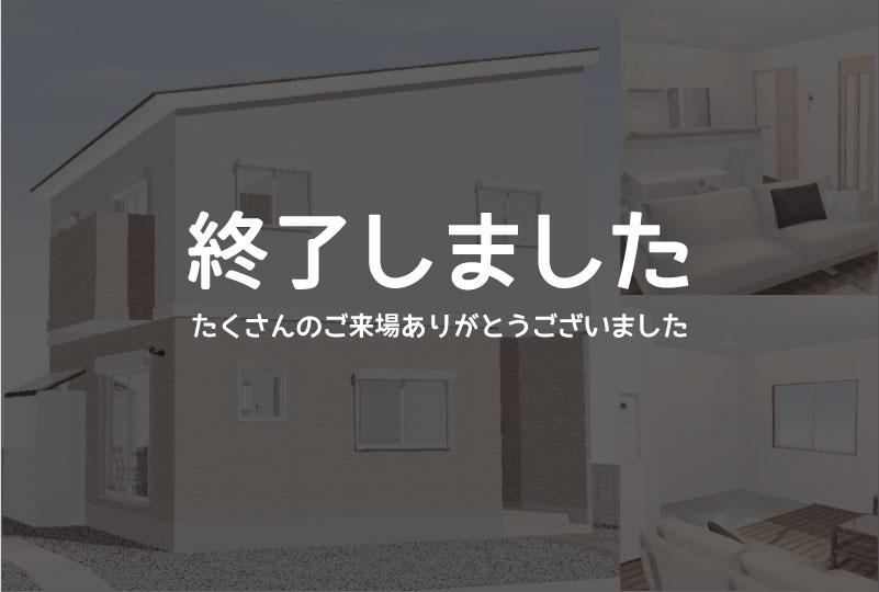 絆ハウス完成見学会『ロボット掃除機が活用できる家』