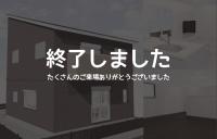 絆ハウス完成見学会『清潔感がある明るい家』