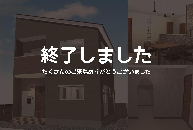 【完全予約制】絆ハウス完成見学会『家族団らんな家』