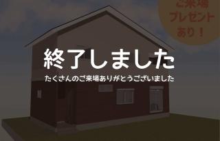 【完全予約制】12月14・15日完成見学会IN伊勢市小俣町