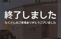 【終了しました】8月29日・30日 FPの家完成見学会IN伊勢市小俣町