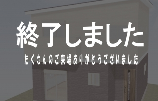 【終了しました】3/26-3/28 【完全予約制】子どもがすくすく育つ家完成見学会