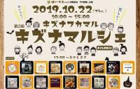 10月22日(火・祝)🍀第2回キズナマルシェ開催🍀